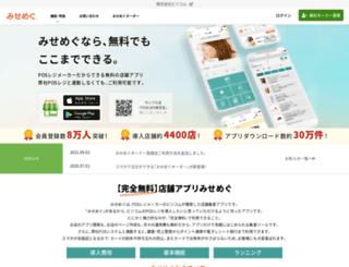 misemeg.jp screenshot