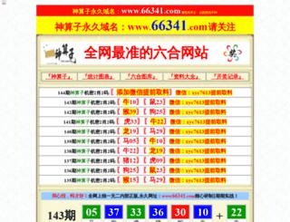 misfitchina.cn screenshot