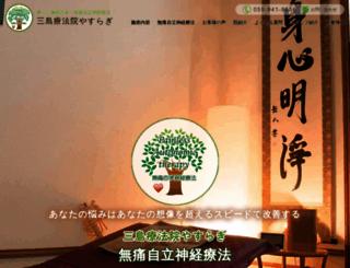 mishima-yasuragi.com screenshot