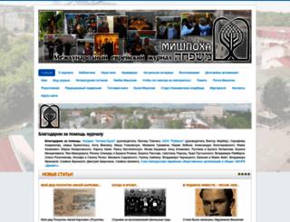 mishpoha.org screenshot