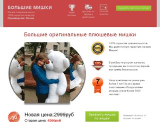 mishutik.best-gooods.ru screenshot