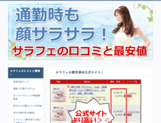 missritsumeikan.net screenshot