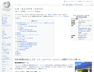 missuniversejapan.com screenshot