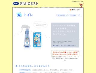 mist.lion.co.jp screenshot