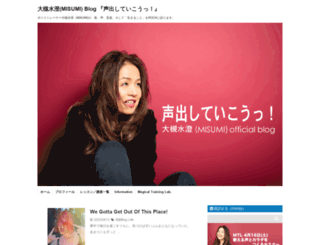 misumiotsuki.com screenshot