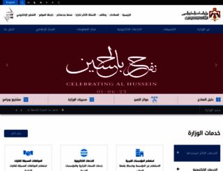 mit.gov.jo screenshot