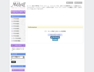 mithrill.jp screenshot
