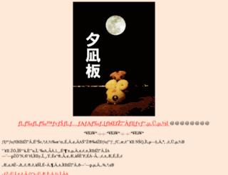 mitikao.sakura.ne.jp screenshot