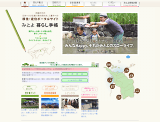 mitoyo-kurashitecho.com screenshot