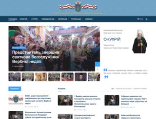 mitropolia.kiev.ua screenshot