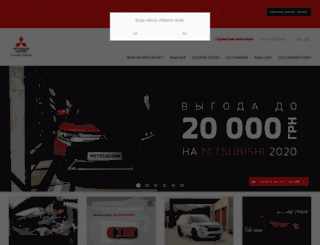 mitsubishi-motors.com.ua screenshot