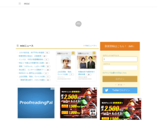 mixi.jp screenshot