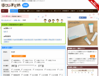 miyagi.machicom-matome.com screenshot