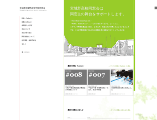miyagino-hs.jp screenshot
