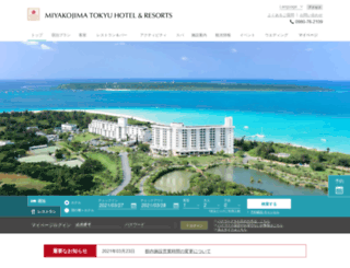 miyakojima-h.tokyuhotels.co.jp screenshot