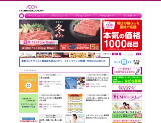 miyakonojo.aeonkyushu.com screenshot