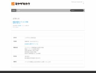miyazakikaku.co.jp screenshot