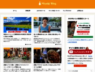 miyukiblog.com screenshot