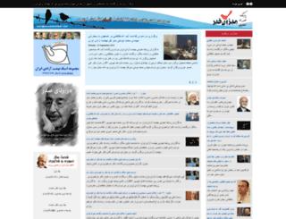 mizankhabar.net screenshot