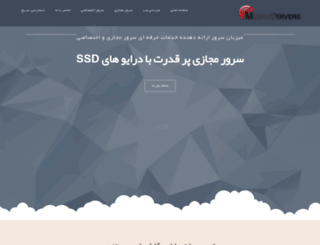 mizbanservers.com screenshot
