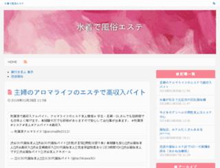 mizugi-de-esthe.jp screenshot