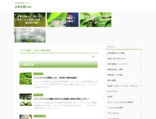 mizukusasuisou.com screenshot