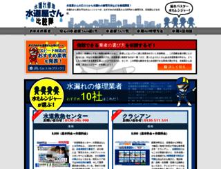 mizumore-hikaku.com screenshot