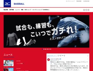 mizunoballpark.com screenshot