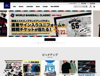 mizunoshop.net screenshot