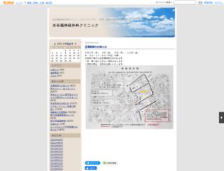mizutaninouge.eshizuoka.jp screenshot