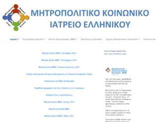 mkiellinikou.org screenshot