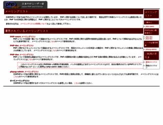 ml.php.gr.jp screenshot