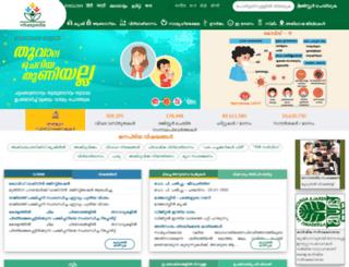 ml.vikaspedia.in screenshot