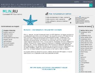 mlin.ru screenshot