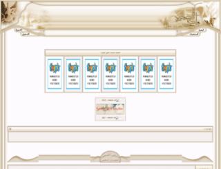 mltaqa-alsfwah.com screenshot