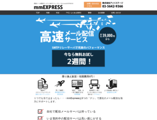 mmexp.jp screenshot