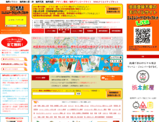 mmgjapan.encom.jp screenshot