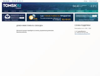 mmm.tomsk.ru screenshot