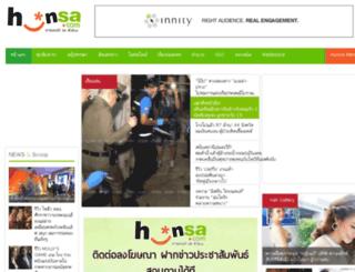 mms.hunsa.com screenshot