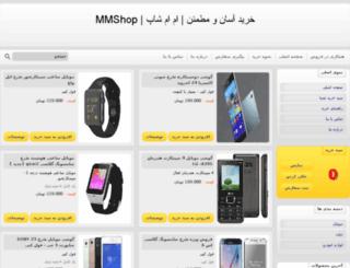 mmshop.zanbilshop.net screenshot