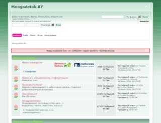 mnogodetki.by screenshot