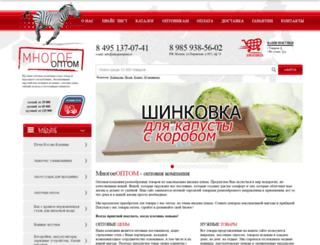 mnogoeoptom.ru screenshot