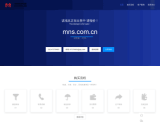 mns.com.cn screenshot