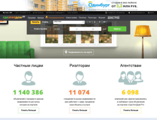 mo.gdeetotdom.ru screenshot