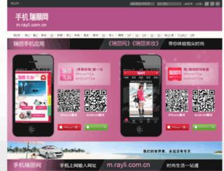 mo.rayli.com.cn screenshot