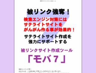 moba7.team478.jp screenshot