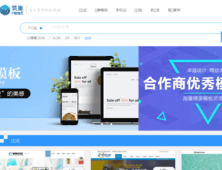 moban.nestcms.com screenshot