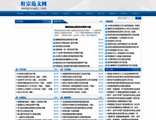 mobansheji.com screenshot