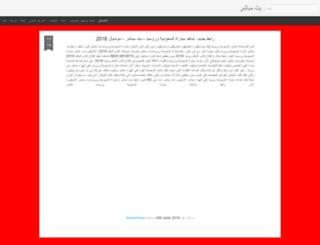 mobasheron.blogspot.com screenshot