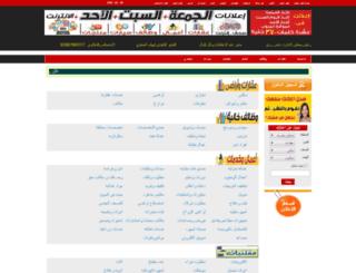 mobawab.akhbarelyom.com screenshot